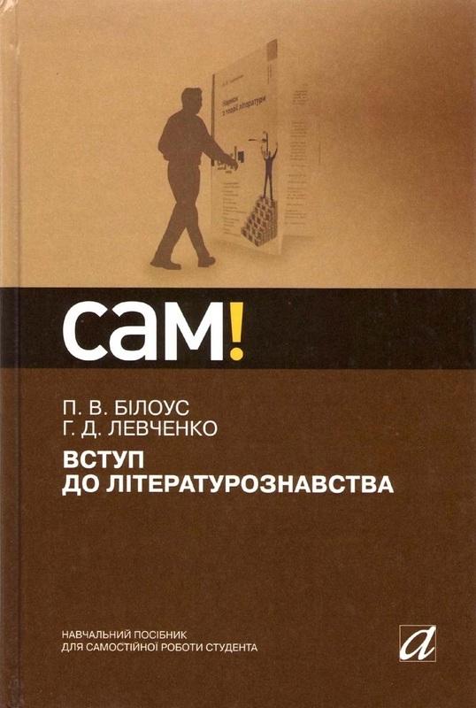 """Купить книгу """"Вступ до літературознавства"""""""