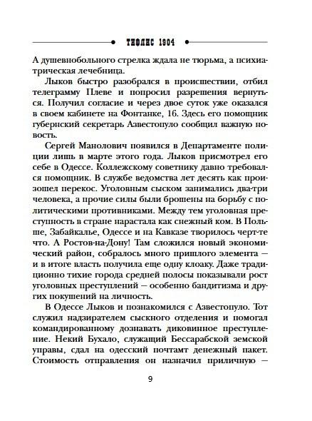 """Купить книгу """"Тифлис 1904"""""""