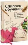 Спираль обучения. 4 принципа развития детей и взрослых - купить и читать книгу