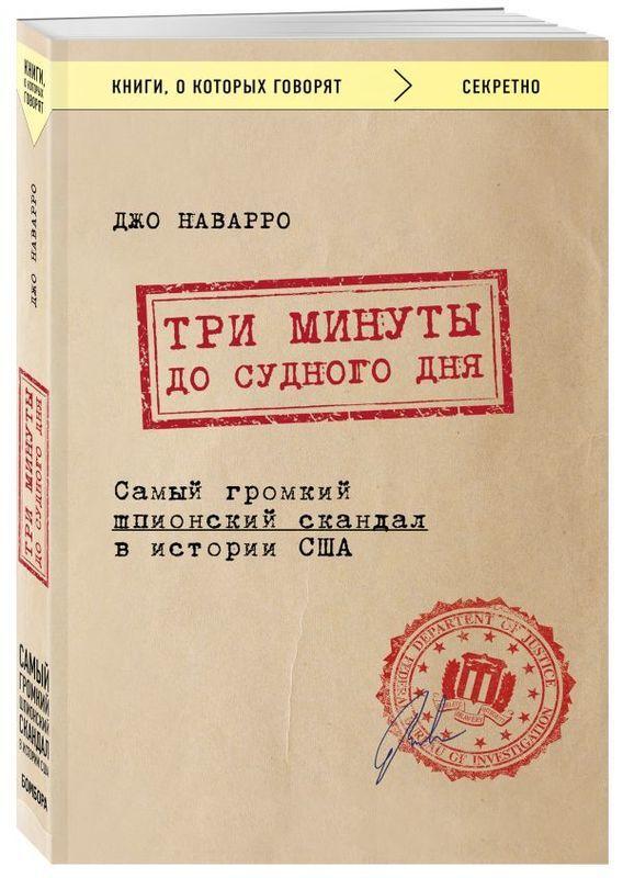 """Купить книгу """"Три минуты до судного дня. Самый громкий шпионский скандал в истории США"""""""