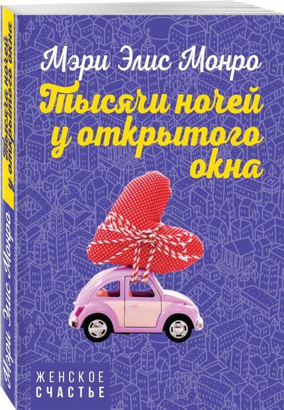 """Купить книгу """"Тысячи ночей у открытого окна"""""""