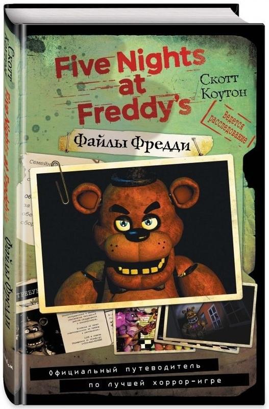 """Купить книгу """"Файлы Фредди. Официальный путеводитель по лучшей хоррор-игре"""""""