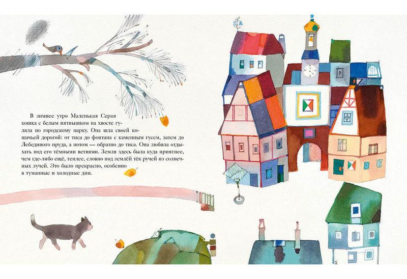 """Купить книгу """"Где кошка встретит Новый год"""""""