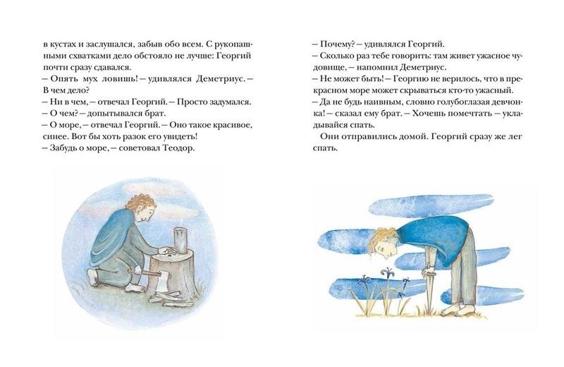 """Купить книгу """"Георгий и дракон"""""""