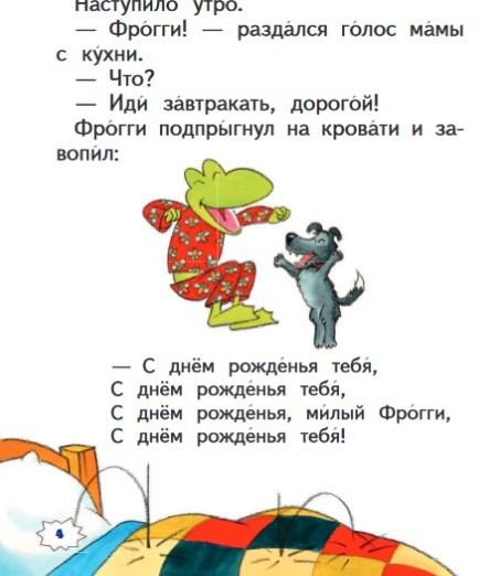 """Купить книгу """"Приключения лягушонка Фрогги"""""""