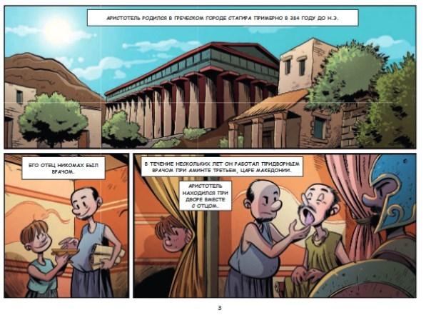 "Купить книгу ""Аристотель. Жаждущий знаний"""