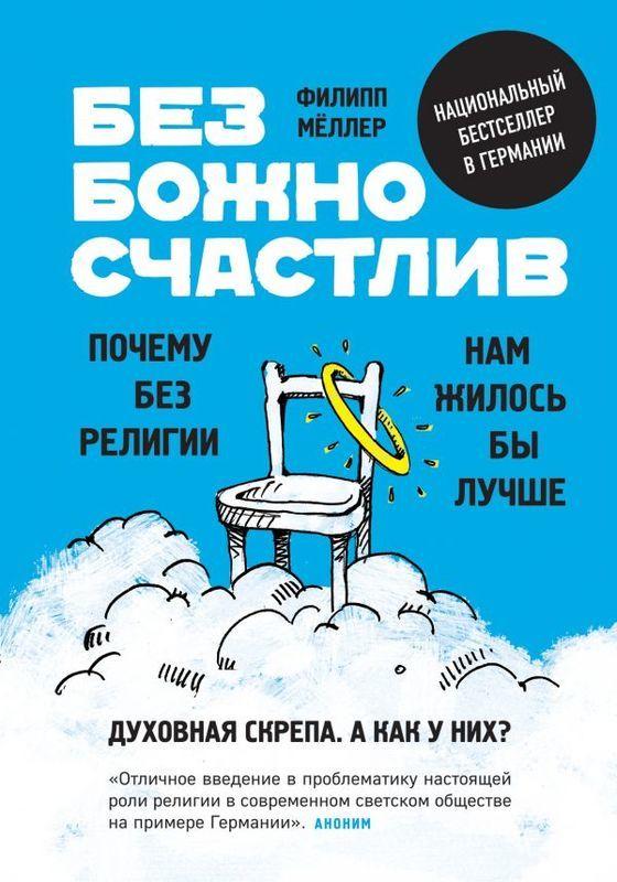 """Купить книгу """"Безбожно счастлив. Почему без религии нам жилось бы лучше"""""""