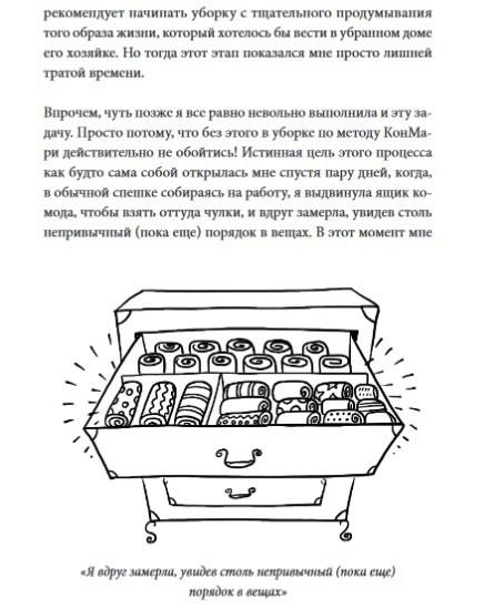 """Купить книгу """"Хоумтерапия. Как перезагрузить жизнь не выходя из дома"""""""