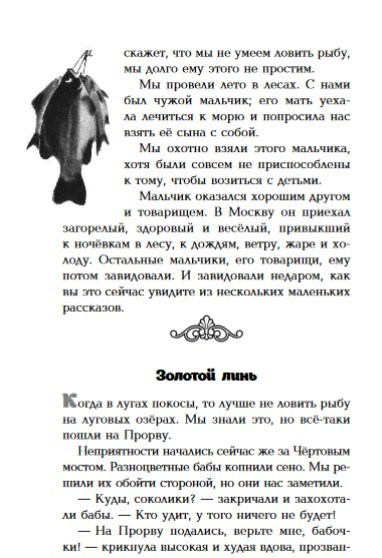 """Купить книгу """"Мещёрская сторона"""""""