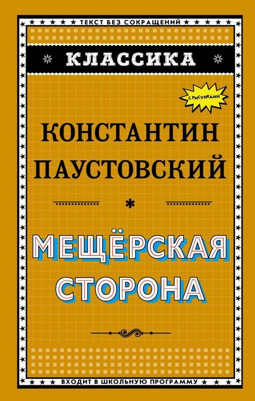 Мещёрская сторона - купити і читати книгу