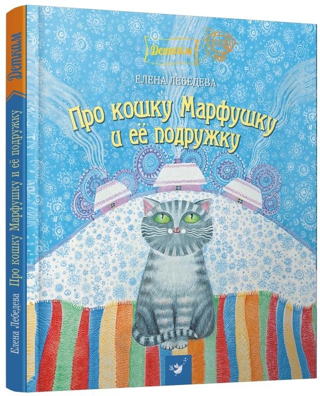 """Купить книгу """"Про кошку Марфушку и ее подружку"""""""