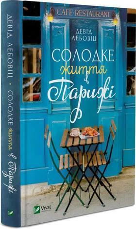 Солодке життя в Парижі - купити і читати книгу