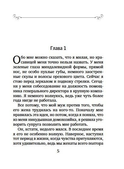"""Купить книгу """"Разведенная жена"""""""