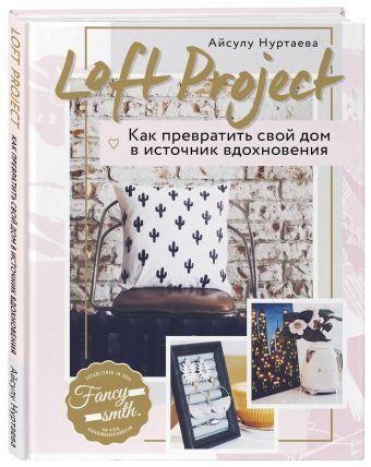 """Купить книгу """"Loft Project. Как превратить свой дом в источник вдохновения"""""""