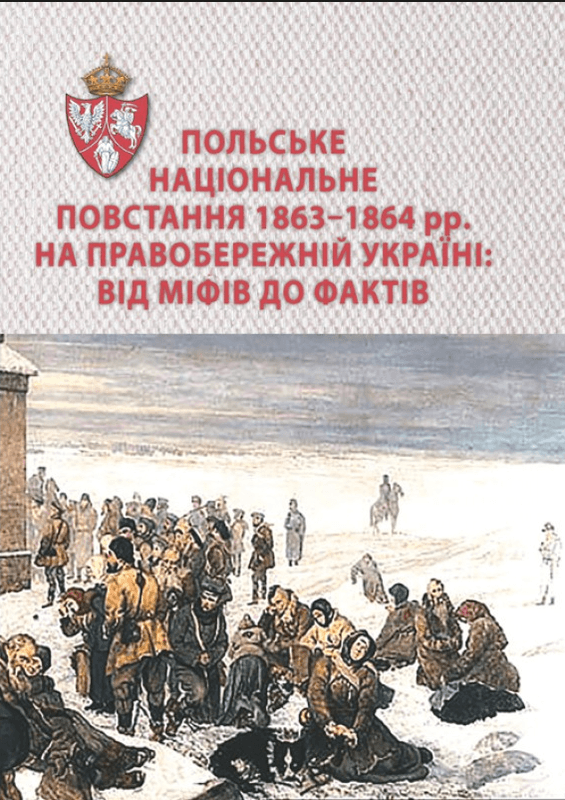 """Купить книгу """"Польське національне повстання 1830-1831 рр. на Правобережній Україні: від міфів до фактів. Монографія"""""""