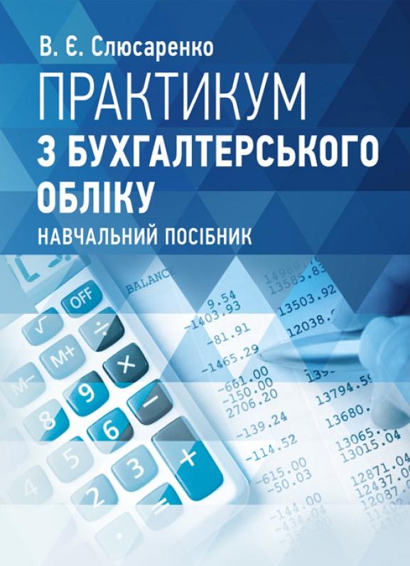 """Купить книгу """"Практикум з бухгалтерського обліку. Навчальний посібник"""""""
