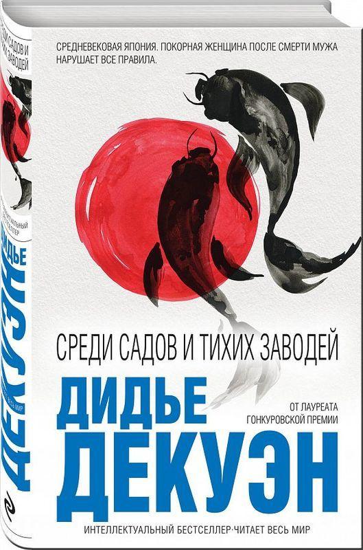 """Купить книгу """"Среди садов и тихих заводей"""""""