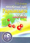 Практичний курс української мови. Навчальний посібник