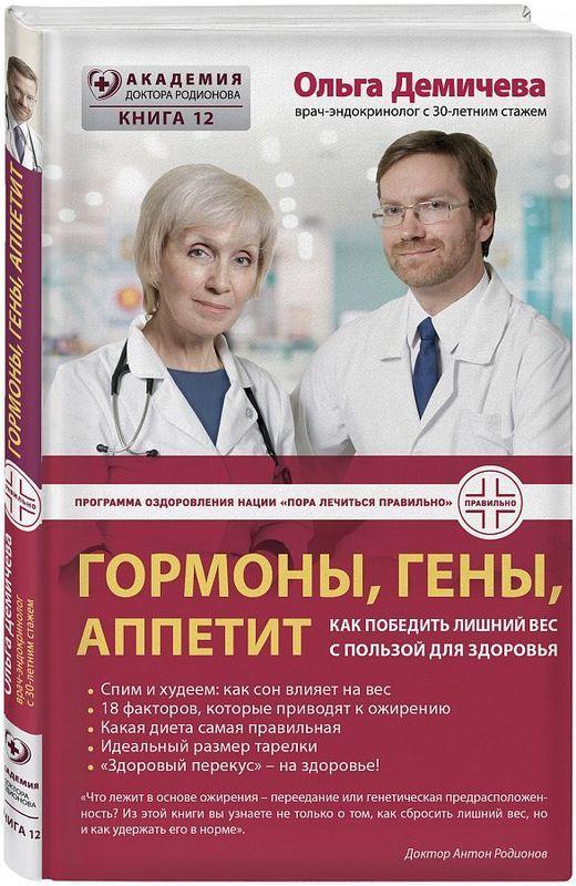 """Купить книгу """"Гормоны, гены, аппетит. Как победить лишний вес с пользой для здоровья"""""""