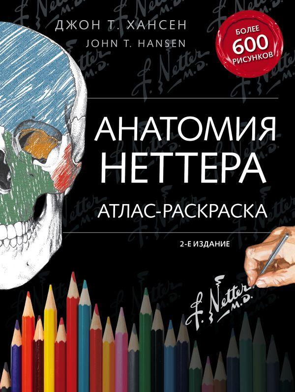 """Купить книгу """"Анатомия Неттера. Атлас-раскраска"""""""