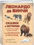 Сказки и истории о животных, людях и мире природы. Для маленьких и постарше