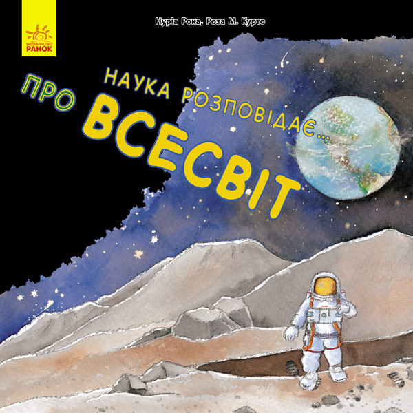 """Купить книгу """"Наука розповідає... Про всесвіт"""""""