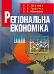 Регіональна економіка. Навчальний посібник