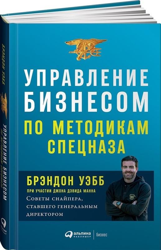"""Купить книгу """"Управление бизнесом по методикам спецназа. Советы снайпера, ставшего генеральным директором"""""""
