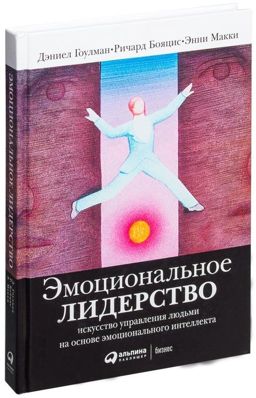 """Купить книгу """"Эмоциональное лидерство. Искусство управления людьми на основе эмоционального интеллекта"""""""