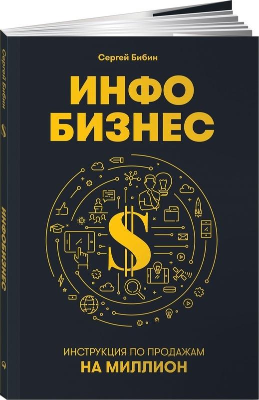 """Купить книгу """"Инфобизнес. Инструкция по продажам на миллион"""""""