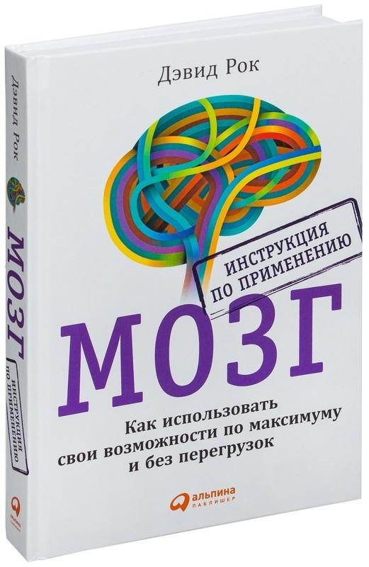 """Купить книгу """"Мозг. Инструкция по применению. Как использовать свои возможности по максимуму и без перегрузок"""""""