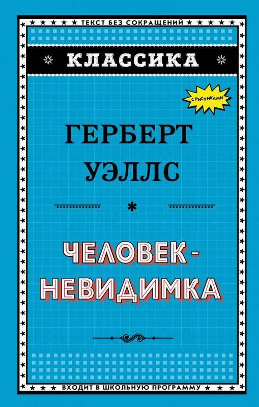 """Купить книгу """"Человек-невидимка"""""""