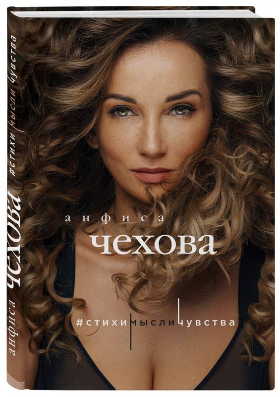 """Купить книгу """"Анфиса Чехова. Стихи, мысли, чувства"""""""