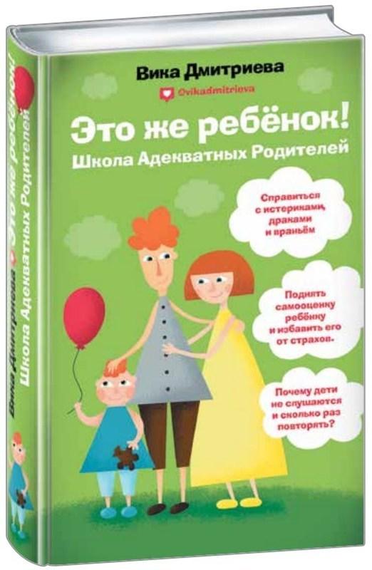 """Купить книгу """"Это же ребенок. Школа адекватных родителей"""""""