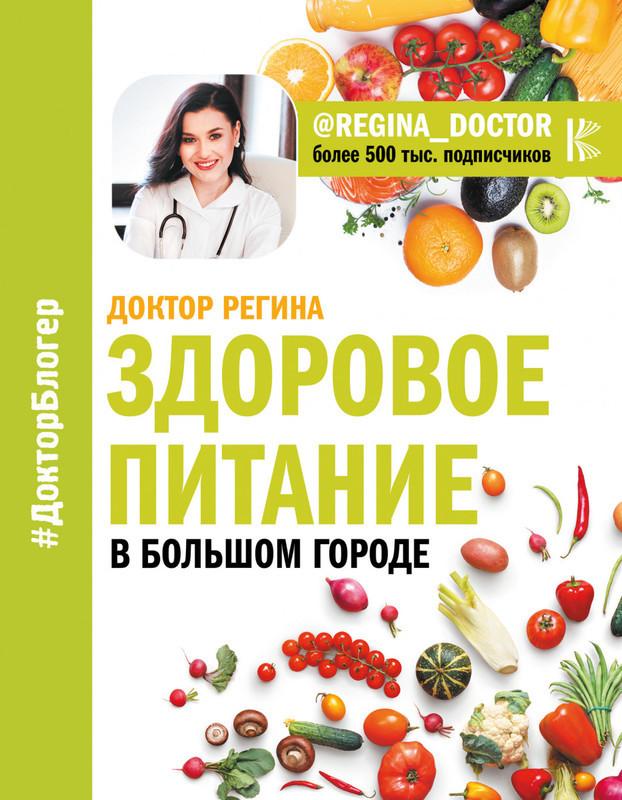 """Купить книгу """"Здоровое питание в большом городе"""""""