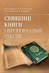 Священні книги і віроповчальні тексти. Навчальний посібник і хрестоматія в 2 томах. Том 1