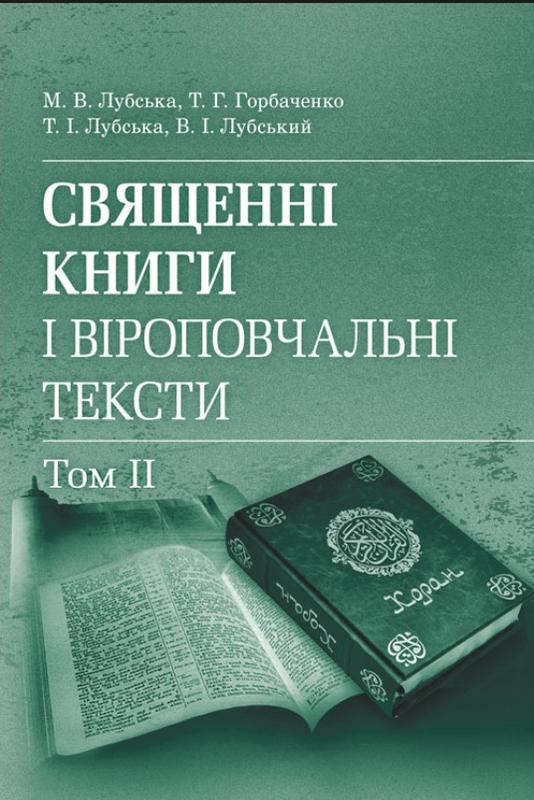 """Купить книгу """"Священні книги і віроповчальні тексти. Навчальний посібник і хрестоматія в 2 томах. Том 2"""""""