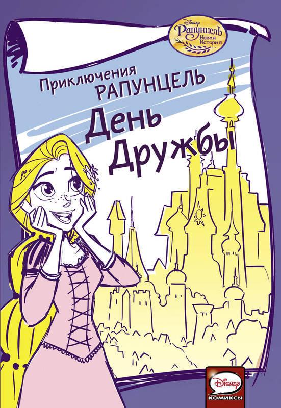 """Купить книгу """"Приключения Рапунцель. День дружбы"""""""