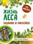 """Купить книгу """"Жизнь леса. Тетрадь"""""""