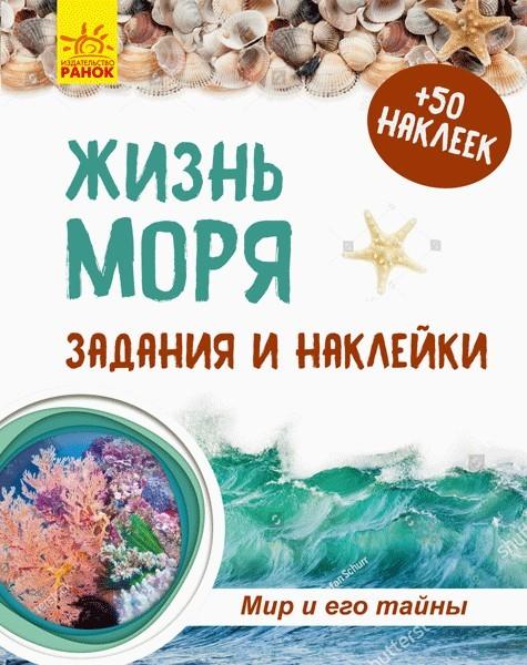 """Купить книгу """"Жизнь моря. Тетрадь"""""""