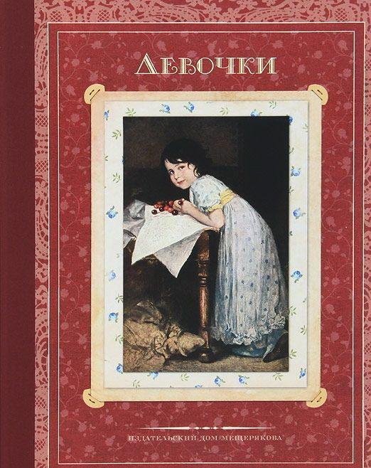 """Купить книгу """"Девочки. Стихи и рассказы русских писателей"""""""