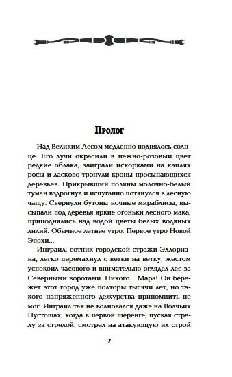 """Купить книгу """"Черное Пламя над Степью"""""""
