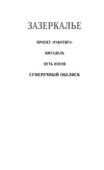 """Купить книгу """"Зазеркалье. Сумеречный обелиск"""""""