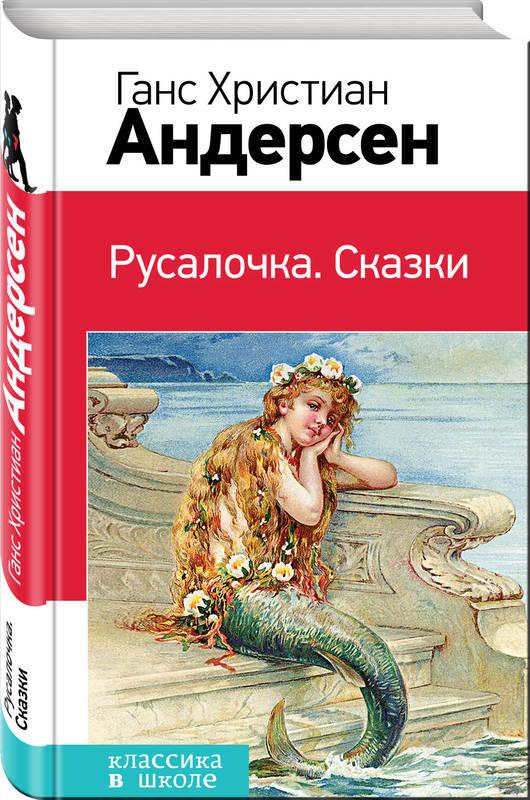 """Купить книгу """"Русалочка. Сказки"""""""
