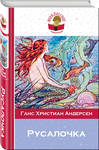 Русалочка. Сказки