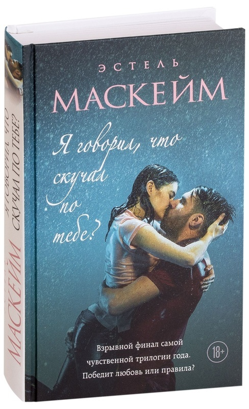 """Купить книгу """"Я говорил, что скучал по тебе?"""""""