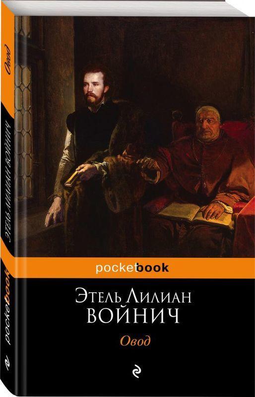 """Купить книгу """"Овод"""""""
