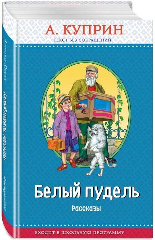 """Купить книгу """"Белый пудель. Рассказы"""""""