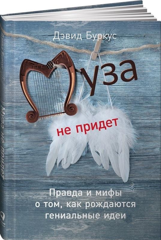 """Купить книгу """"Муза не придет. Правда и мифы о том, как рождаются гениальные идеи"""""""