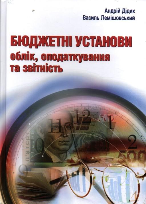 """Купить книгу """"Бюджетні установи: облік, оподаткування та звітність"""""""